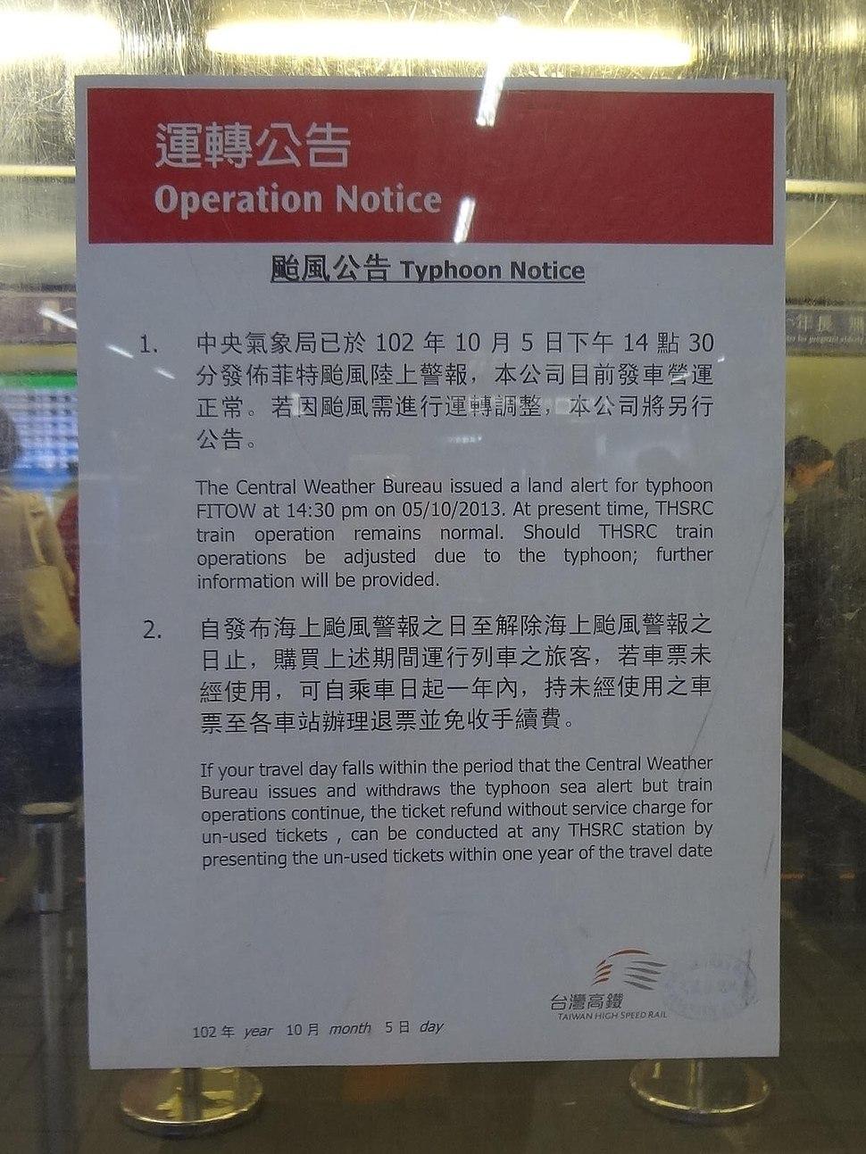 THSR Typhoon Notice 20131005