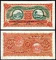 TRI&TOB-2b-Trinidad & Tobago-2 Dollars (1905).jpg