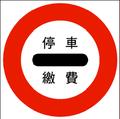 Taiwan road sign Art060.3.png