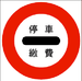 Taiwan road sign Art060.3.png