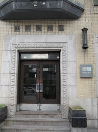 The Dong-a Ilbo head office entrance.JPG