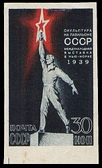 The Soviet Union 1939 CPA 665 stamp (Statue imperf).jpg