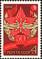 The Soviet Union 1969 CPA 3813 stamp (Corps Emblem on Red Star).jpg