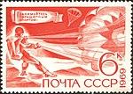 The Soviet Union 1969 CPA 3839 stamp (Parachuting).jpg