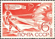 The Soviet Union 1969 CPA 3839 stamp (Parachuting).jpg