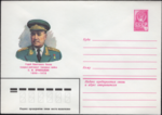 The Soviet Union 1979 Illustrated stamped envelope Lapkin 79-620(13870)face(Semyon Krivoshein).png