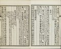 Three Hundred Tang Poems (97).jpg