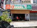 Tong Xin Yuan Vegetarian Restaurant.jpg