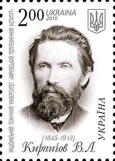 Viktor Kirpichov Ukrainian scientist