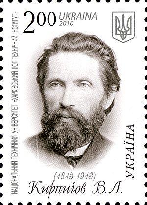 Viktor Kyrpychov - Kyrpychov on a 2010 stamp of Ukraine