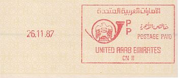 UAE stamp type A11.jpg