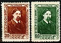 USSR 1145-1146.jpg