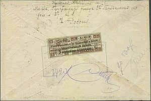 International trading tax stamp