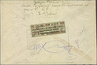 International trading tax stamp - Image: USSR 1924 Cover Foreign Exchange Tax backside