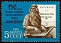 USSR 1985 5525 3261 0.jpg