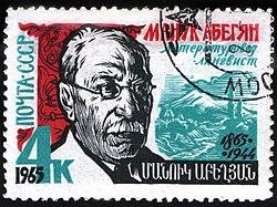 USSR stamp M.Abegyan 1965 4k.jpg