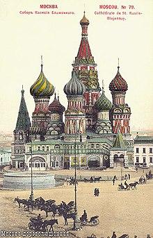 Собор Василия Блаженного на Красной площади в Москве (1555—1561)