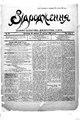 Vidrodzhennia 1918 034.pdf