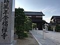 View of gate of Sofukuji Temple.jpg