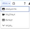 VisualEditor Media Insert Menu-kn.png