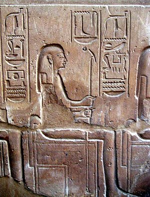 Werethekau - A relief representing Weret-hekau. From the reign of Ramesses II