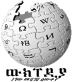 Wikipedia-logo-am.png
