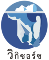 Wikisource-logo-th.png