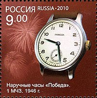 Wrist watch Pobeda First Moscow Watch Factory 1946 Russian Stamp 2010.jpg