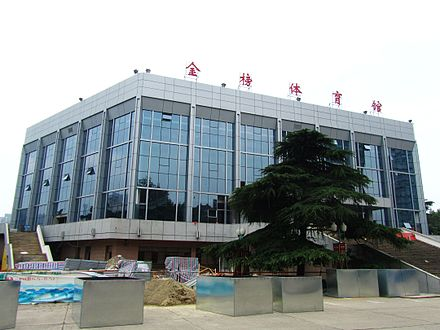 Wutaishan Sports Center (Basketball, Fußball, Tischtennis)