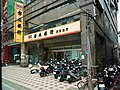 Xike Branch, Chang Hwa Bank 20190810.jpg
