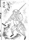 An illustration of Zhū Bājiè
