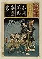 Yamamotoya Heikichi, Eikyudo - Seisho nana i-ro-ha - Walters 95130.jpg