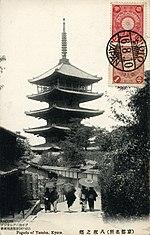 [Du lịch] Đền Yasaka  150px-Yasaka1910