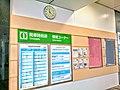 Yashiroda Station Information.jpg