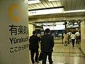 Yurakucho-Station-2006-06-07 2.jpg