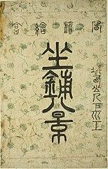 Zashiki Hakkei