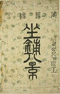 Zashiki Hakkei no tsutsumigami.jpg