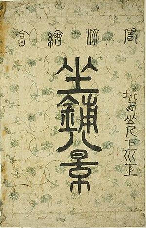Zashiki Hakkei - Wrapper to the private first printing of Zashiki Hakkei