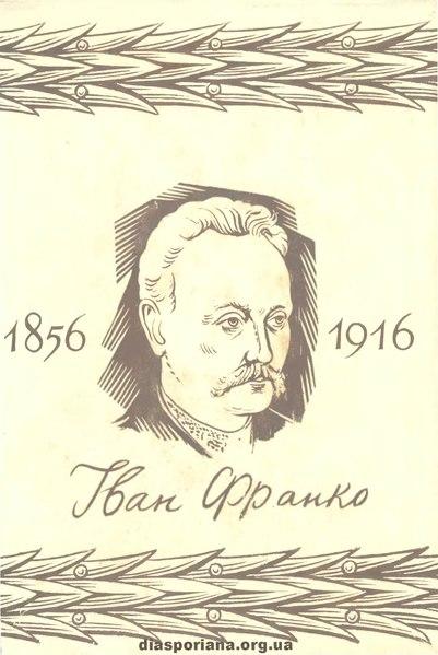 File:Іван Франко. Твори в 20 тт. Т. 15. Поезії (1960).djvu