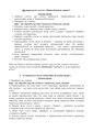 Інструкція зі створення статті.pdf