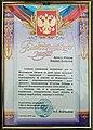 Благодарственное письмо от заместителя начальника ГУВД по Московской области, генерал.jpg