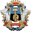 Coat of arms of Donets'k (Донецьк)Donetsk (Доне́цк)