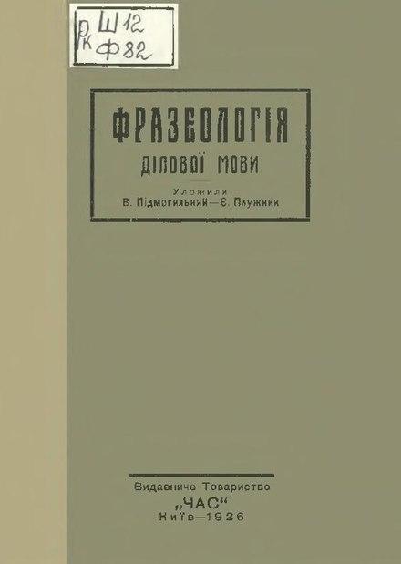 Підмогильний Валер ян Петрович - Wikiwand 364ede07cbba0