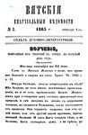 Вятские епархиальные ведомости. 1865. №03 (дух.-лит.).pdf