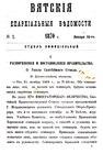 Вятские епархиальные ведомости. 1870. №02 (офиц.).pdf