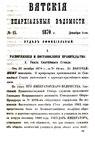 Вятские епархиальные ведомости. 1870. №23 (офиц.).pdf