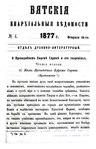 Вятские епархиальные ведомости. 1877. №04 (дух.-лит.).pdf