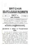 Вятские епархиальные ведомости. 1907. №01 (неофиц.).pdf