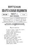 Вятские епархиальные ведомости. 1907. №18 (неофиц.).pdf