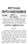 Вятские епархиальные ведомости. 1907. №36 (неофиц.).pdf